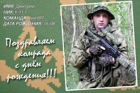 Поздравление от командира роты